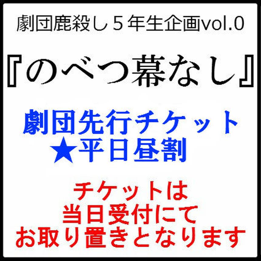 『のべつ幕なし』特典付き劇団先行チケット ★平日昼割