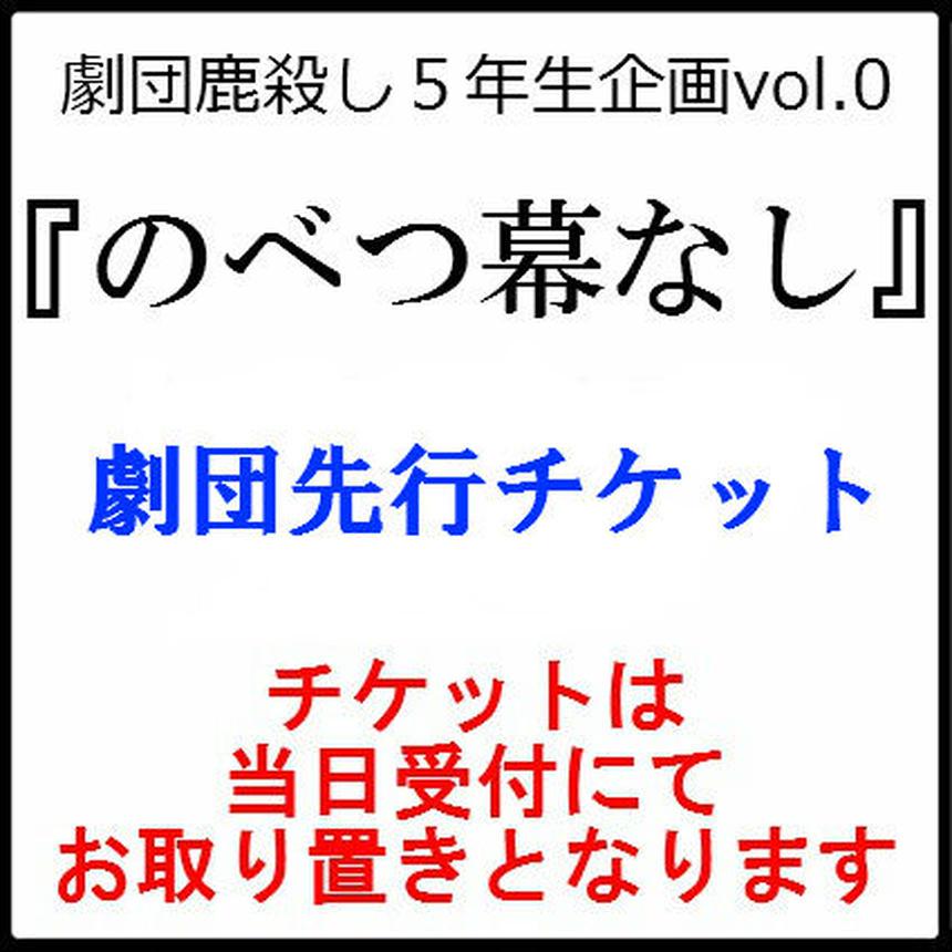 『のべつ幕なし』特典付き劇団先行チケット
