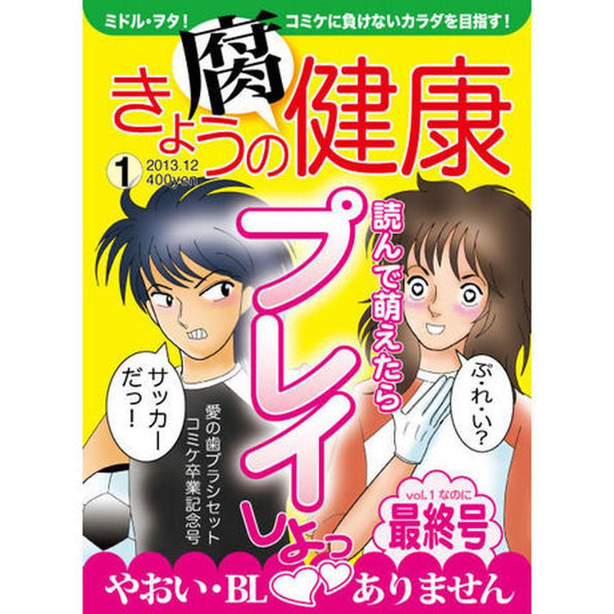 きょうの腐健康Vol.1