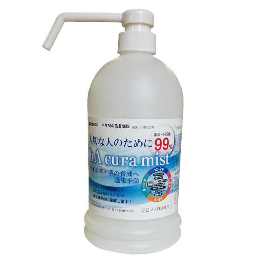 キッチン周りにも◎!ハンド除菌!ウイルス除菌!hA Cure Mist - 1000ml 100ppm 次亜塩素酸水 …