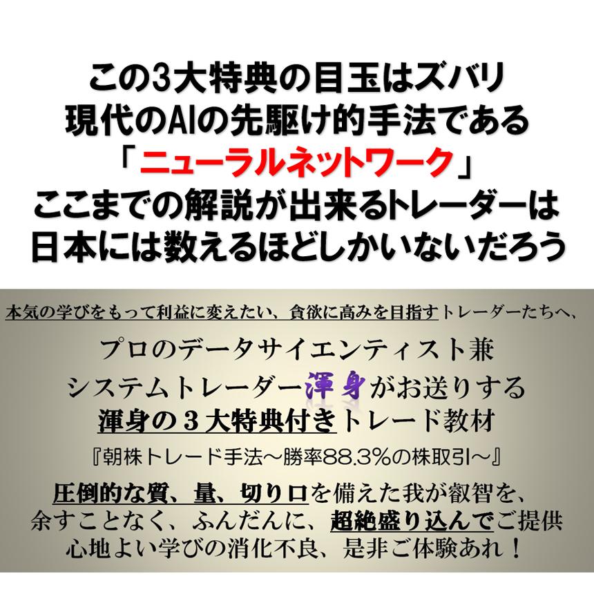 朝株トレード手法 渾身の3大特典