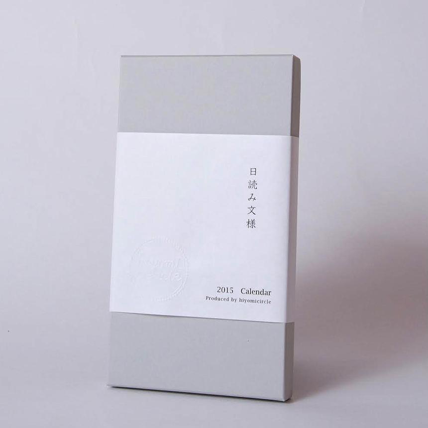 ●日読み文様カレンダー(箱入り)●