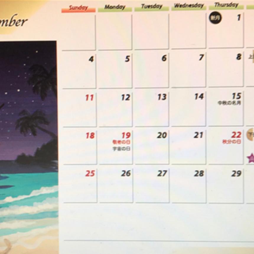 星蔵さんカレンダー2018 今年も星座イラスト募集!