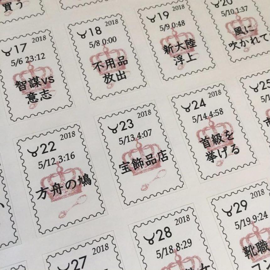 切手風シール #サビアンシンボル物語  「第3集双子座~第12集魚座 10シート一括払い」ホワイト 送料無料