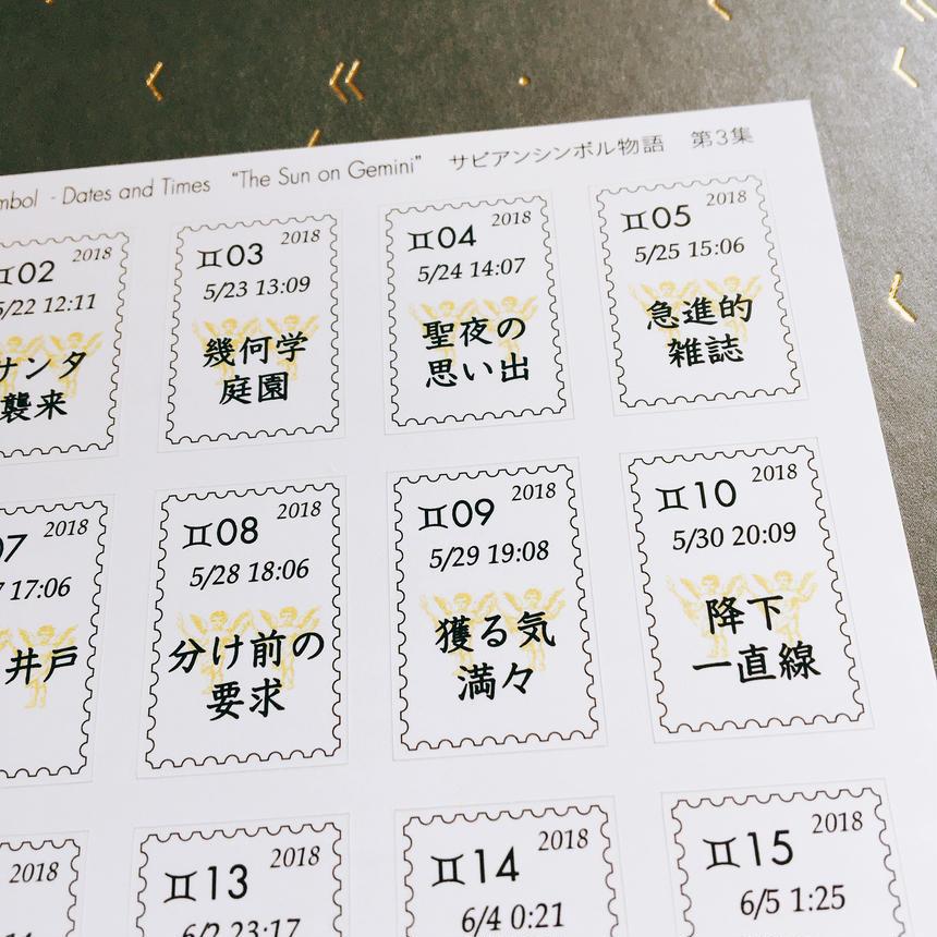 切手風シール #サビアンシンボル物語  「第3集 双子座」ホワイト 入荷いたしました!