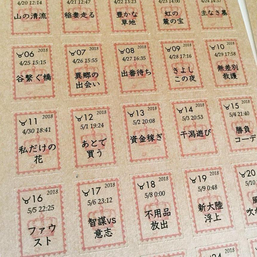 切手風シール #サビアンシンボル物語  「第3集双子座~第12集魚座 10シート一括払い」クラフト 送料無料