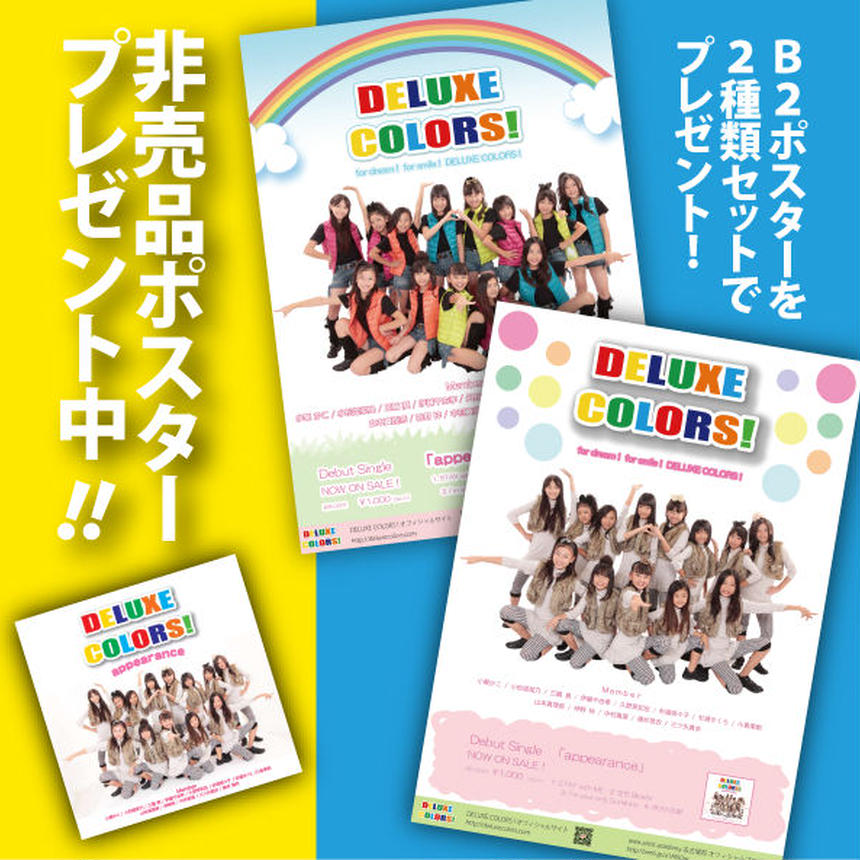 DELUXE COLORS! appearance「10枚セット」非売品ポスター付き