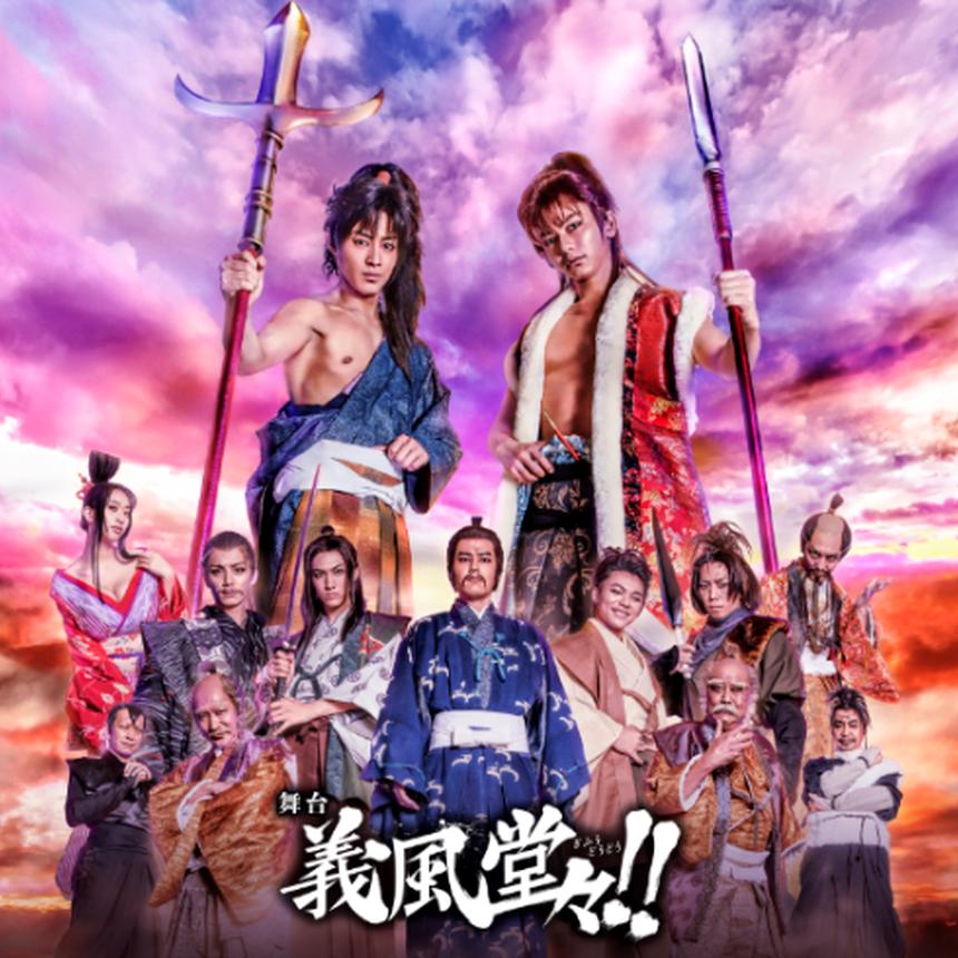 舞台「義風堂々!!」DVD ※2018年春発売予定