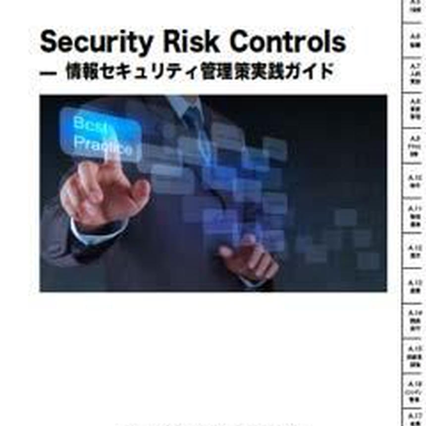 Risk Control 『管理策実践ガイド』
