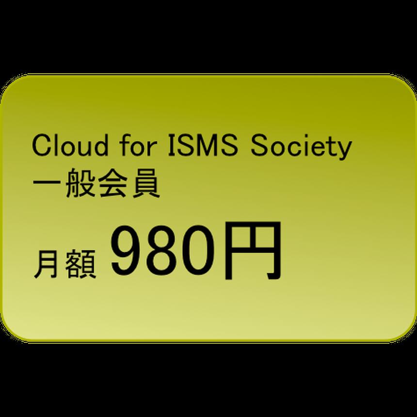 クラウドサービス利用(会費)