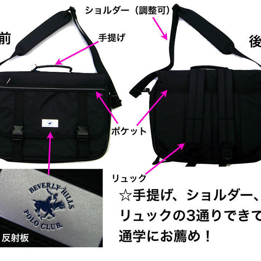 ☆☆ポロクラブ通学スクールバック3ウエイ学生鞄