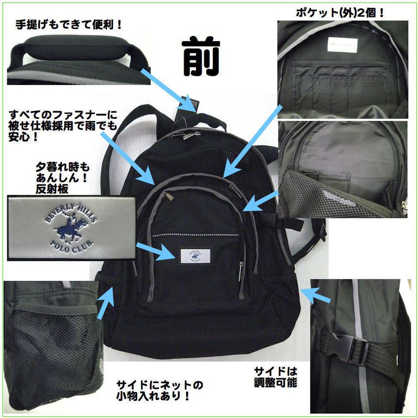 ☆☆ポロクラブバック通学スクールデイバック