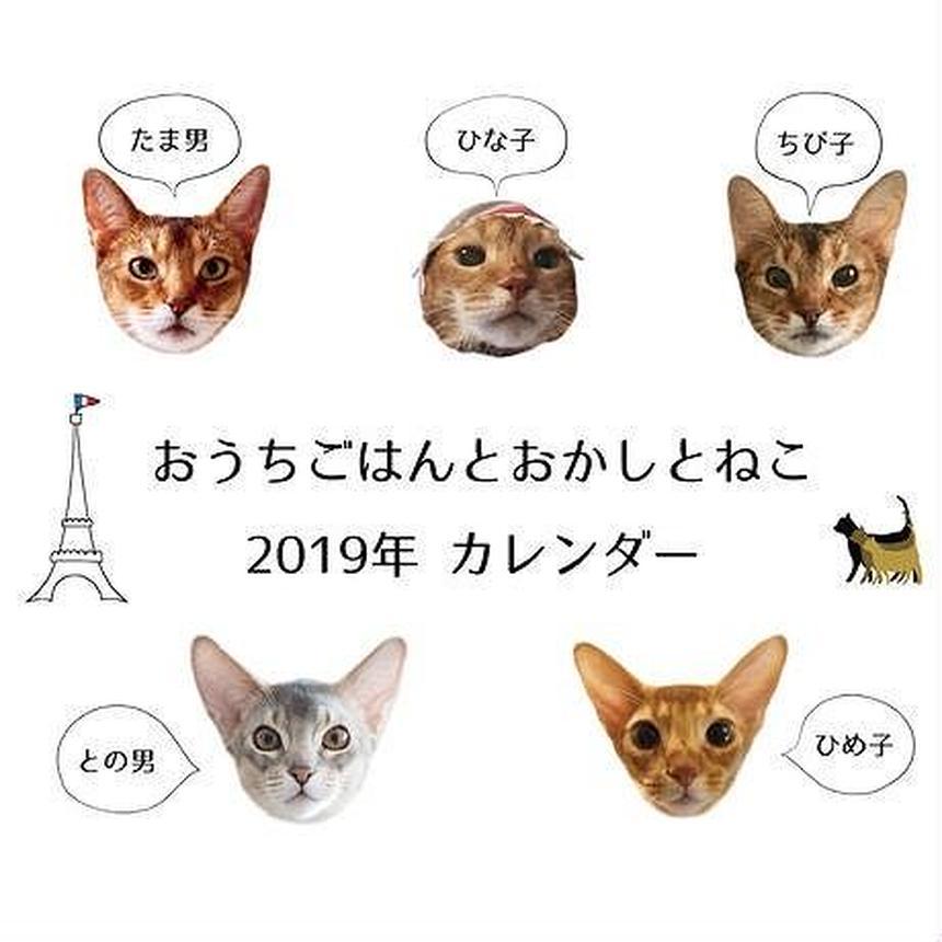 【送料無料】2019年 おうちごはんとおかしとねこ 壁掛けカレンダー