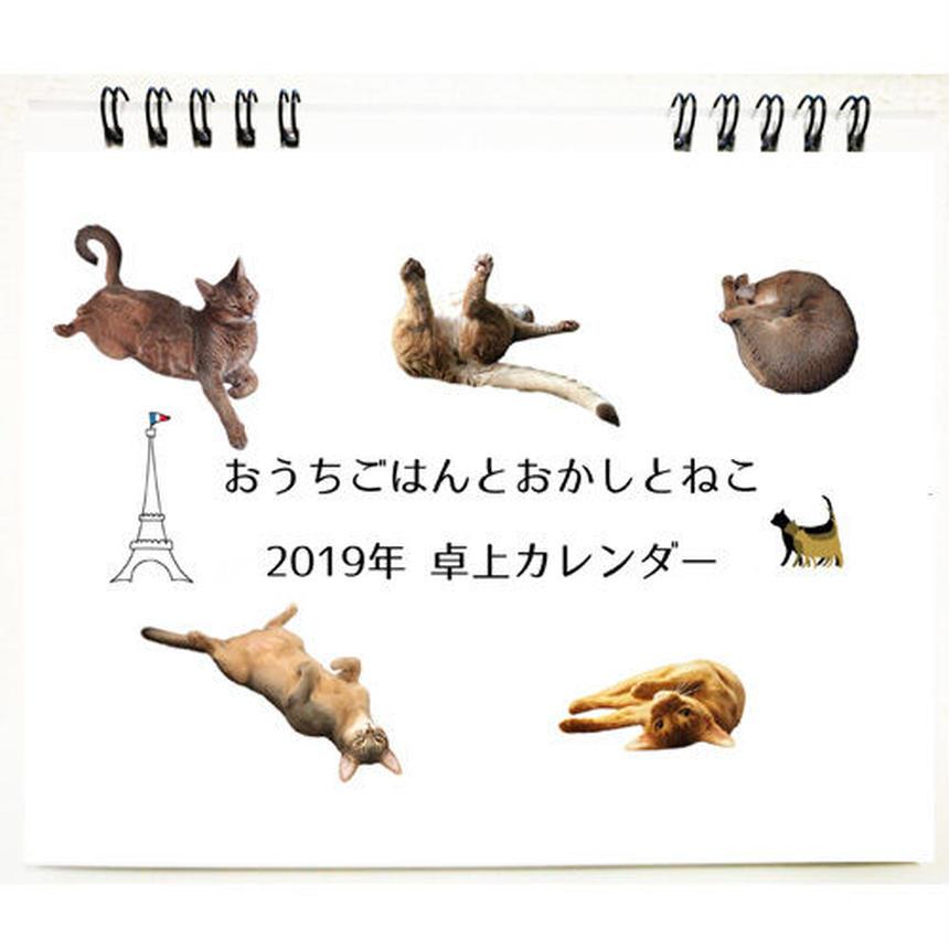 【送料無料】2019年 おうちごはんとおかしとねこ 卓上カレンダー