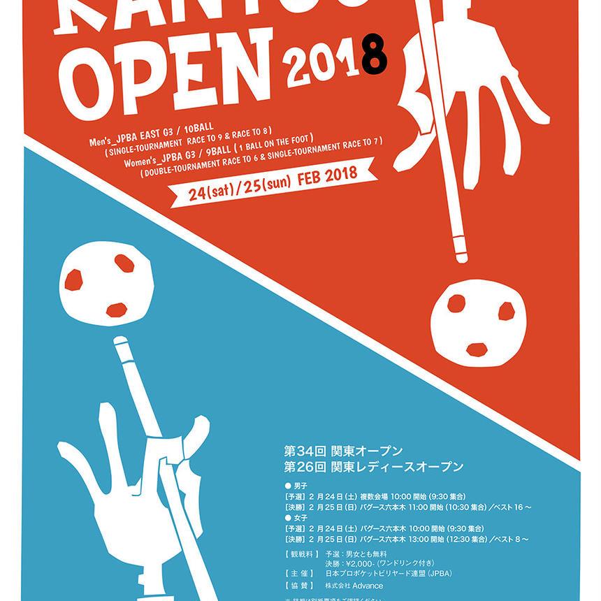 関東オープン2018 決勝 入場券