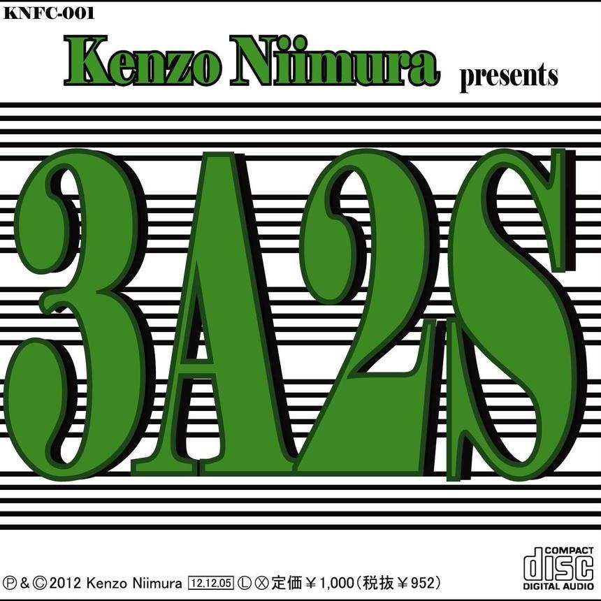 新村けんぞう ミニアルバム 「3A2S」(2012年発売)