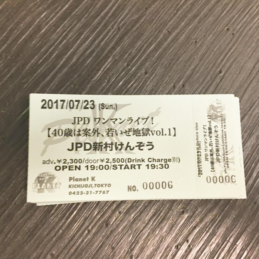 2017年7月23日JPDワンマンライヴチケット