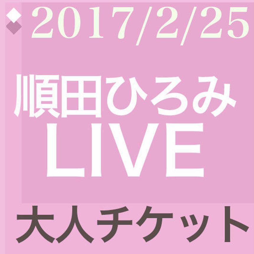 【大人】2017年2月25日 LIVE オンライン申込