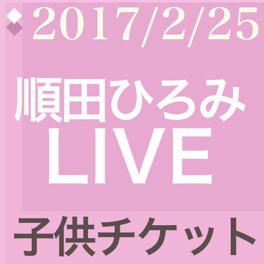 【小学生以下】2017年2月25日 LIVE オンライン申込