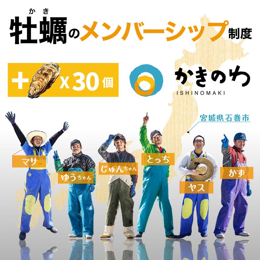 【リピーター特別価格】カキの環メンバーシップ+殻牡蠣30個増量