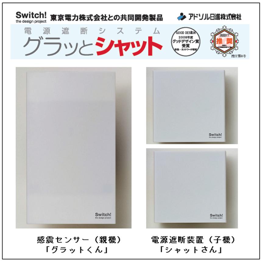 感震センサー[親機]1台 + 電源遮断装置[子機]2台のセット
