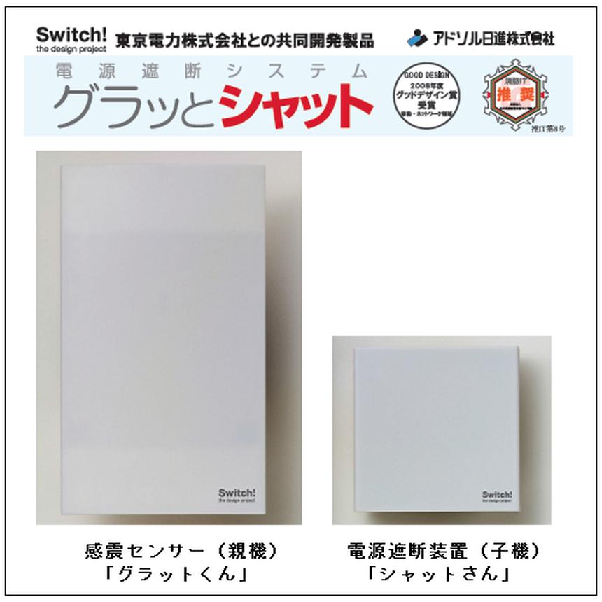 感震センサー[親機]1台 + 電源遮断装置[子機]1台のセット