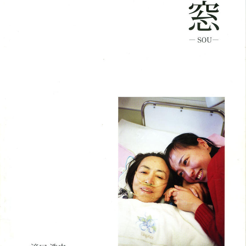 窓-SOU-  写真集  Self-publishing ver.