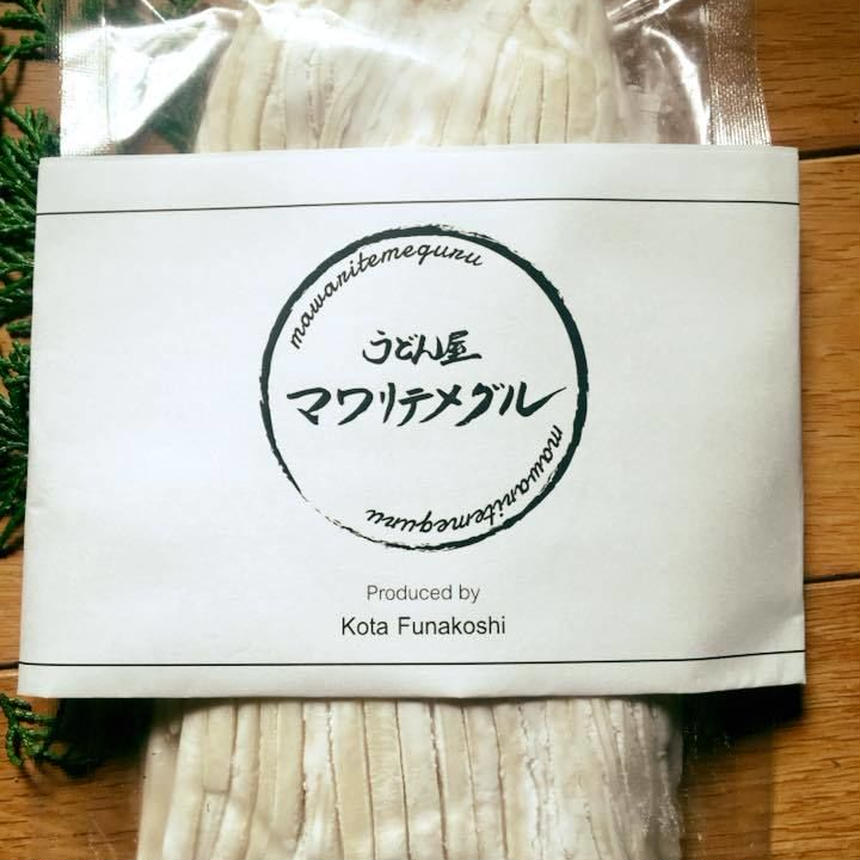 2018年【木灰水入りうどん】マワリテメグルうどん400g
