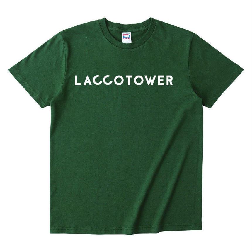 LACCO TOWER Tシャツ  フォレストグリーン