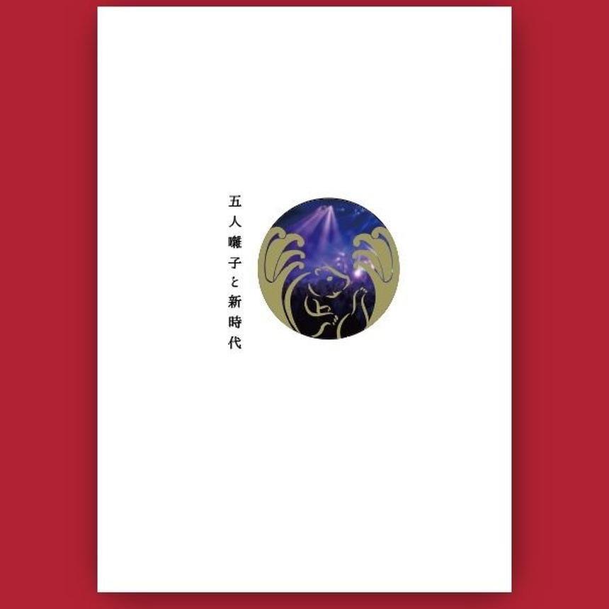 ■LIVE DVD『五人囃子と新時代』2018/12/26 発売決定 ご予約開始! ■