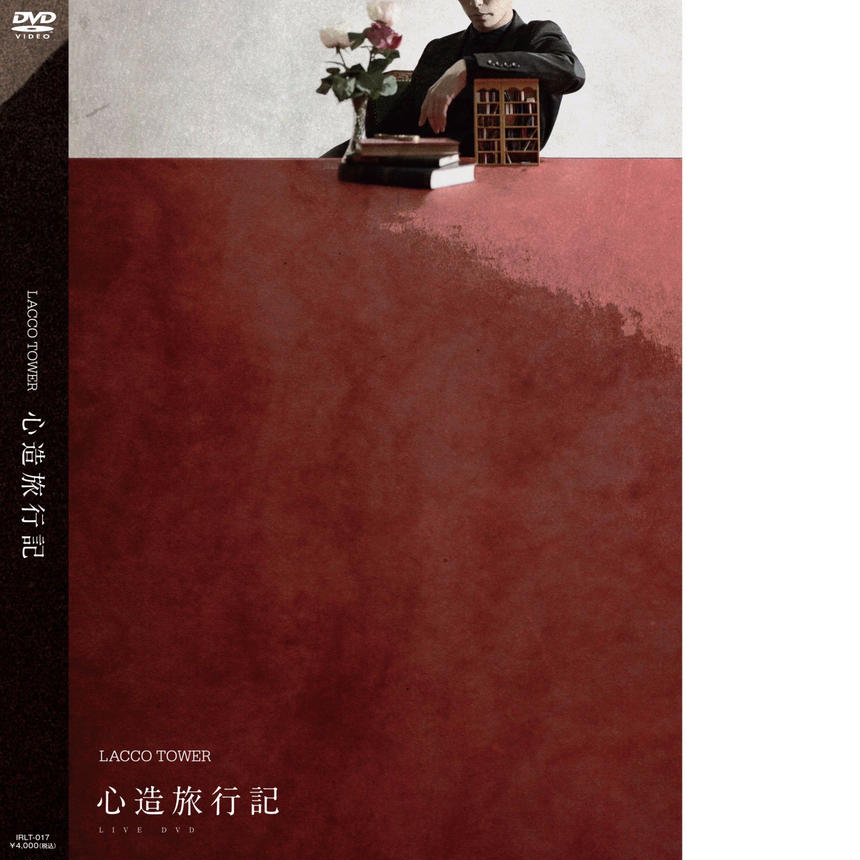 LACCO TOWER LIVE DVD 『心造旅行記』