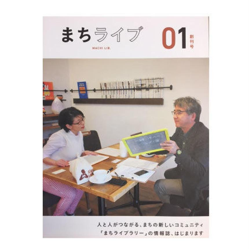 まちライブ 01-創刊号- (単品)