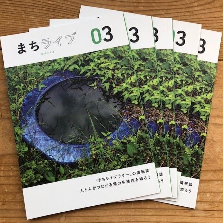 まちライブ 03  (5冊パック)