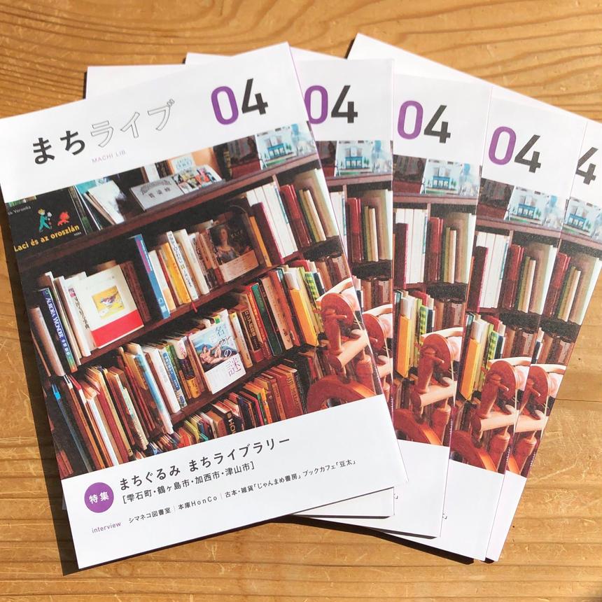まちライブ 04  (5冊パック)