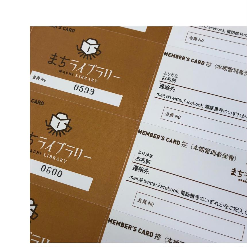 会員カード<50名分>