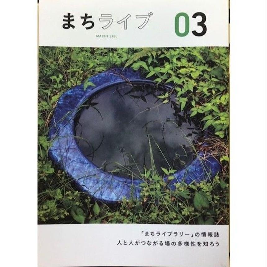 まちライブ 03  (単品)