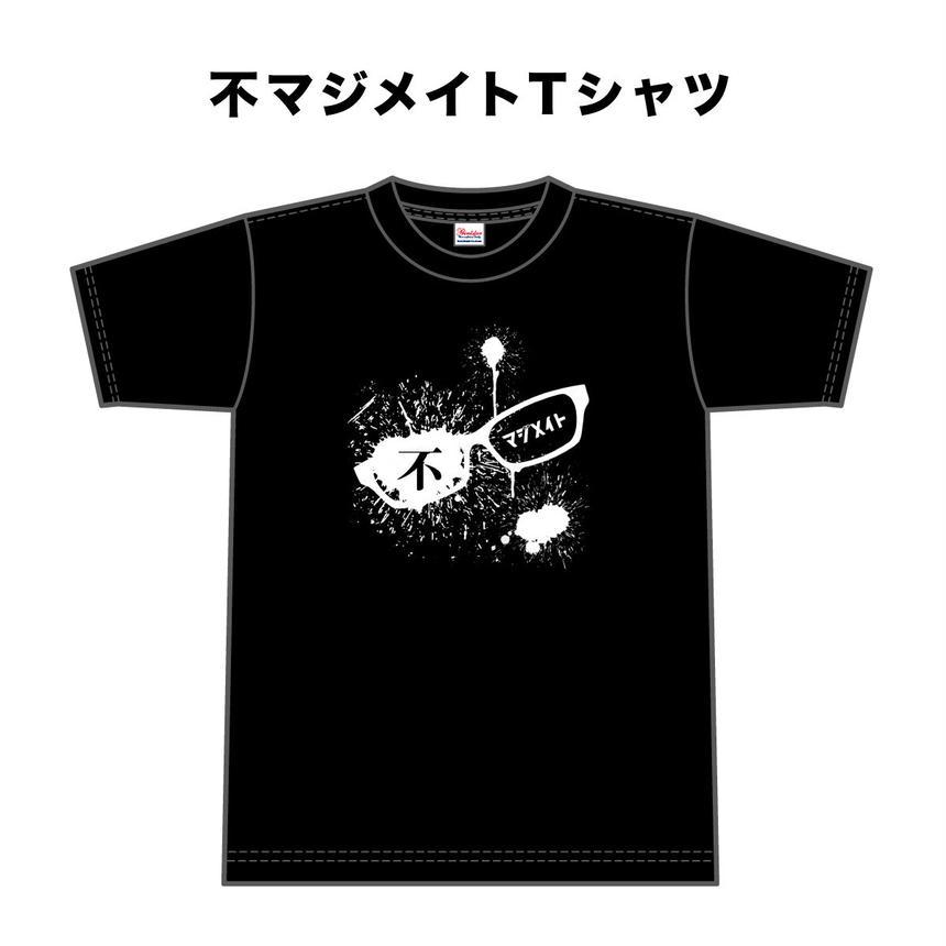 不マジメイトTシャツ