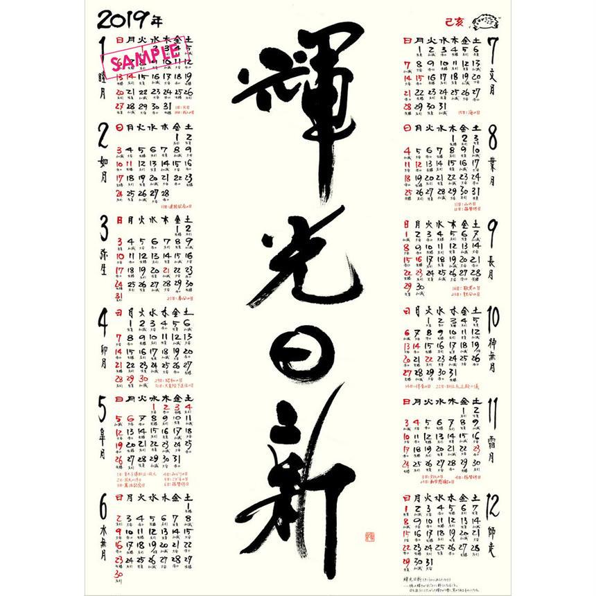 2019年度四字熟語カレンダー