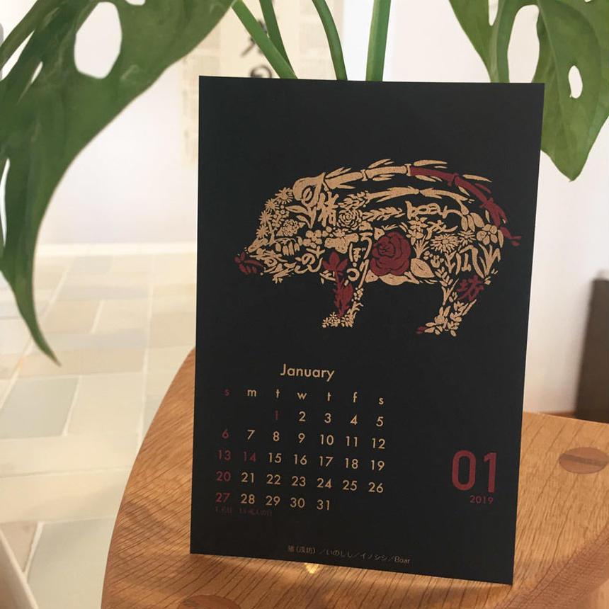 筆書き動物カレンダー2019