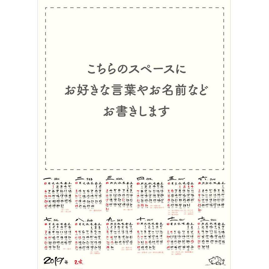 2019年度オリジナルカレンダー【上空きタイプ】