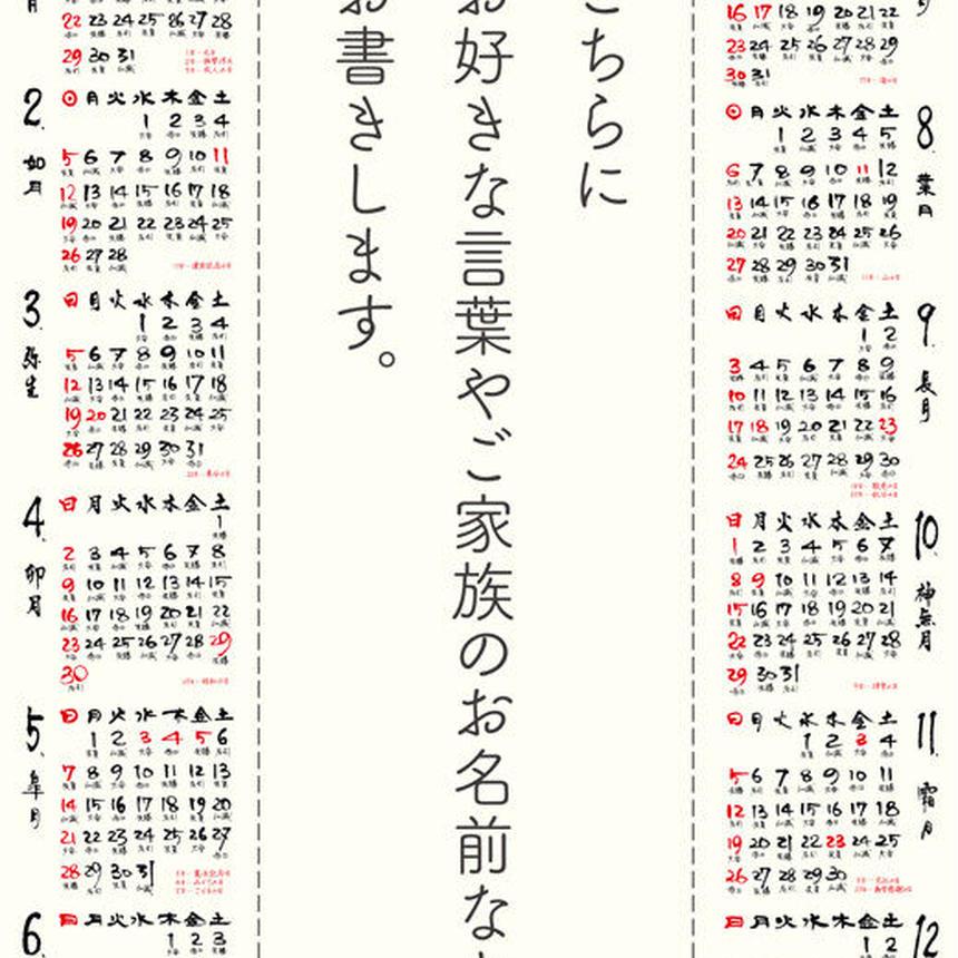 2017年度オリジナルカレンダー【真ん中空きタイプ】