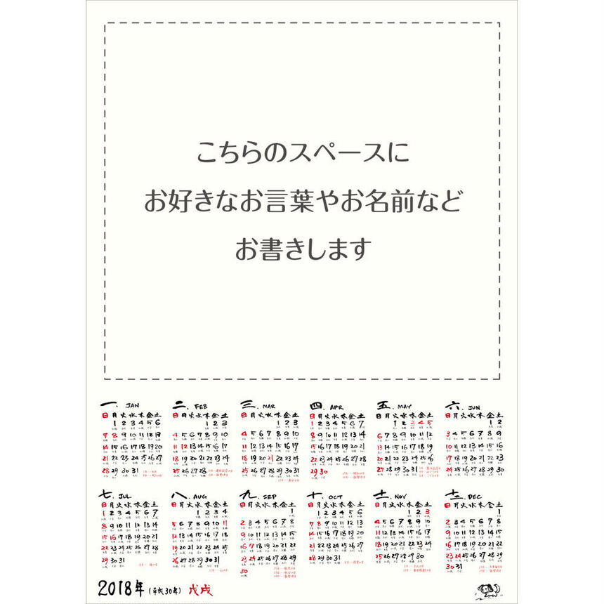 2018年度オリジナルカレンダー【上空きタイプ】