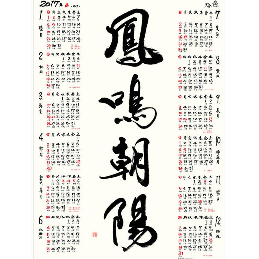 2017年度「鳳鳴朝陽」カレンダー