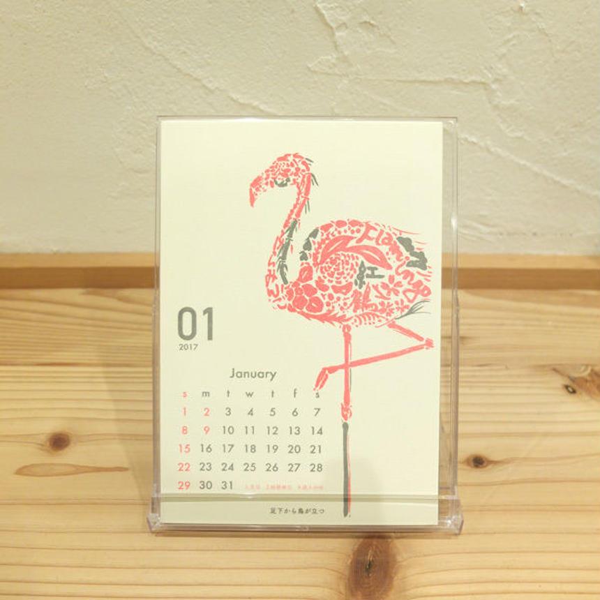 筆書き動物カレンダー