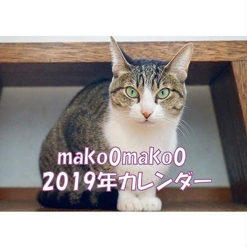 残りわずか【送料無料】2019年  mako0mako0 壁掛けカレンダー 大きさ 片面A4サイズ 両面A3サイズ