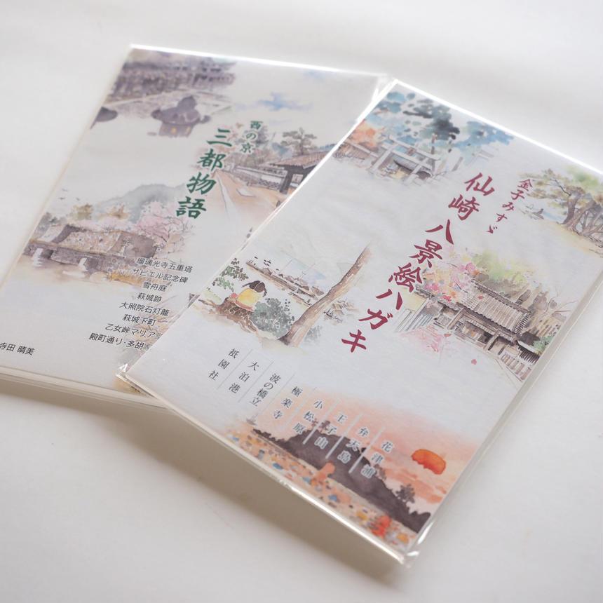 「金子みすゞ 仙崎八景絵ハガキ」「西の京 三都物語」セット