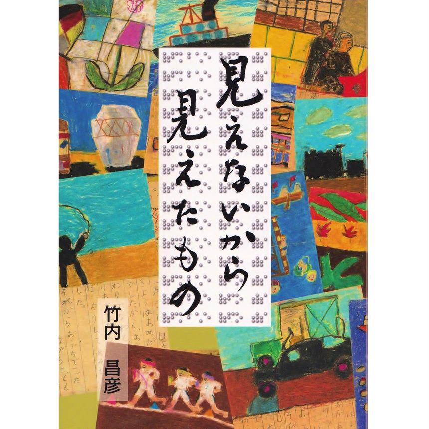 【見えないから見えたもの】竹内昌彦(著)「あの日、あの時」と「大草原に蒔いた種」が1冊にまとまりました。