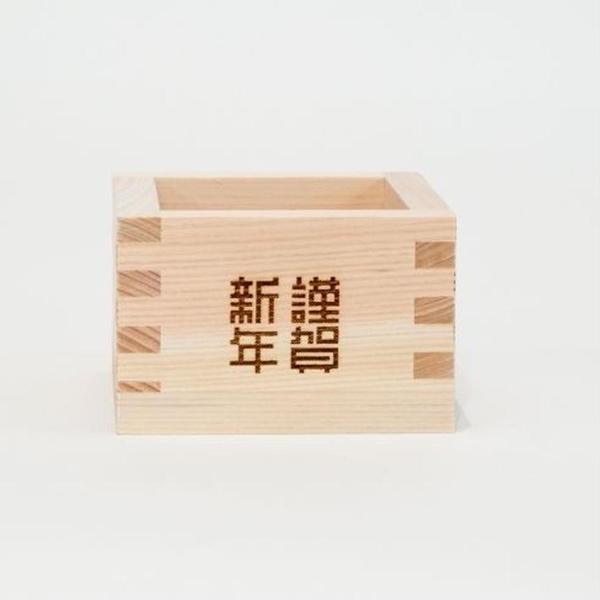 一合枡(いちごう・ます)