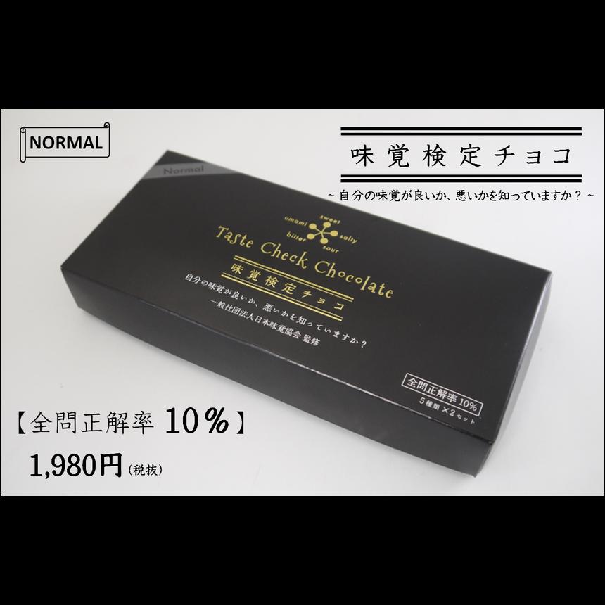 味覚検定チョコ NORMAL
