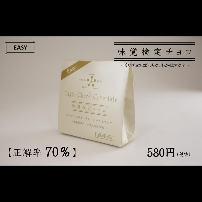 味覚検定チョコ EASY